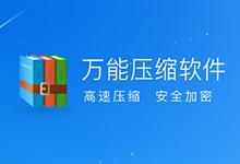 万能压缩 1.5.0.20724 去广告纯净版-QiuQuan's Blog