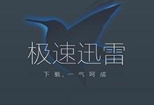 迅雷极速版 1.0.35.366 纯净版 [本地会员+帐号防踢+边下边播]-QiuQuan's Blog