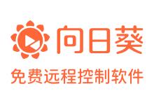 远程办公时代首选软件:向日葵远程控制(免费送兑换码)-QiuQuan's Blog