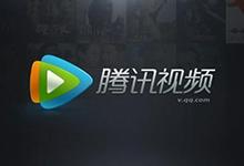 腾讯视频 11.9.3255 去广告精简版-QiuQuan's Blog