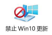 禁止Win10强制更新——Windows Update Blocker 1.6-QiuQuan's Blog