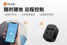 简单好用的远控神器,国产向日葵轻松开启远程办公!-QiuQuan's Blog