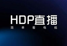 HDP直播高清版 V3.5.3 去升级解锁频道-QiuQuan's Blog