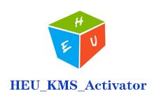 Win10激活神器——HEU KMS Activator v22.2.0 By:知彼而知己-QiuQuan's Blog