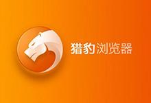 猎豹浏览器 6.5.115.19871 正式版 + 8.0.0.21240 正式版 + 8.0.0.21176 论坛版 - 剔除驱动优化版-QiuQuan's Blog