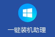 优捷易一键装机助理 V5.1.2 标准版(解压版 + 单文件版)(默认取消设置浏览器首页选框)-QiuQuan's Blog