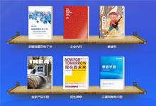 云展网 送VIP会员– 在线转换PDF文档为 3D 翻页书(生成链接二维码/方便微信转发分享)-QiuQuan's Blog
