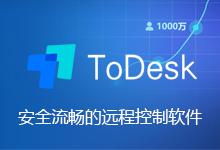 巨稳定的远程控制软件---ToDesk「618大促」抽10年时长!100%中奖!-QiuQuan's Blog